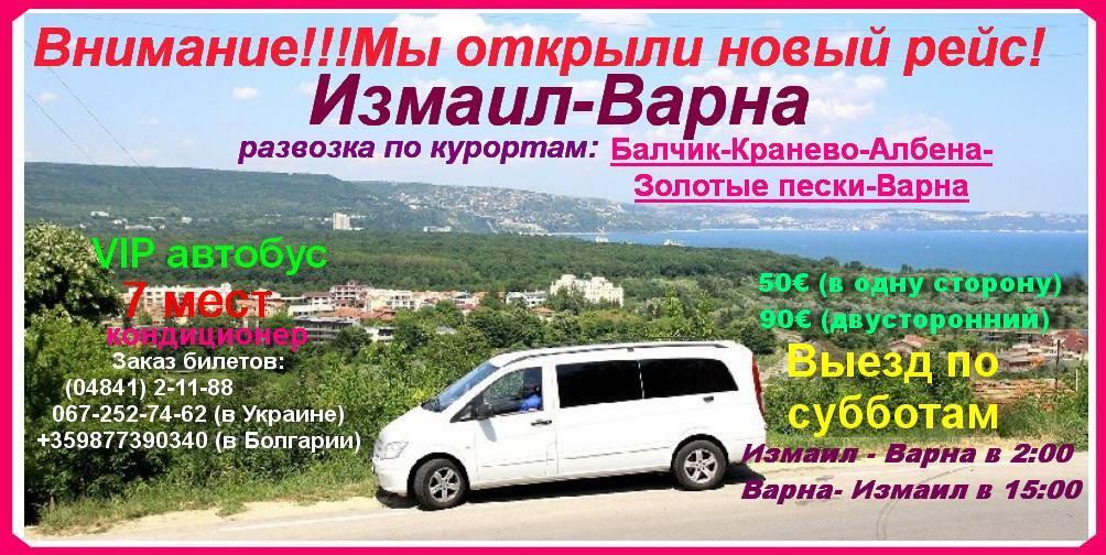 Измаил-Варна