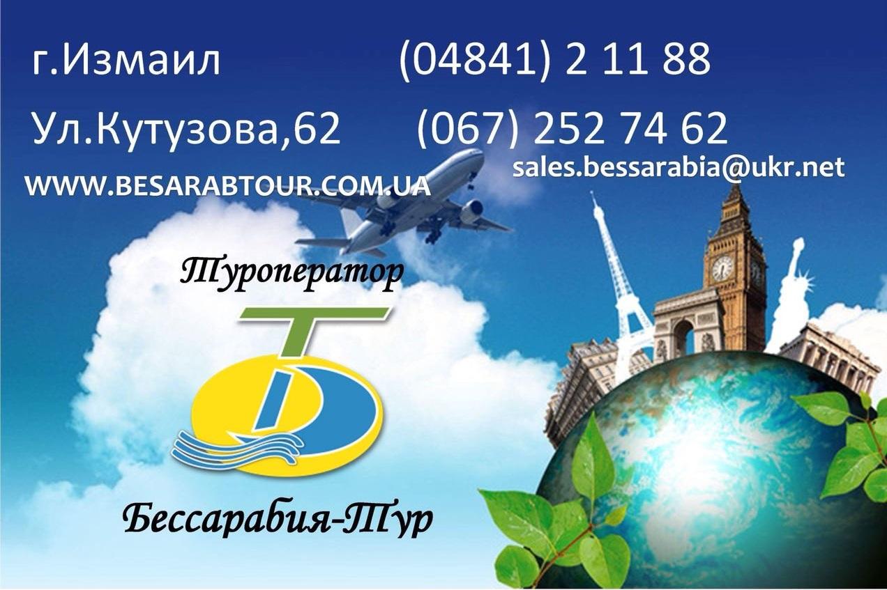 Бессарабия-Тур