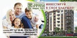 Афина - Инвестируй в своё будущее