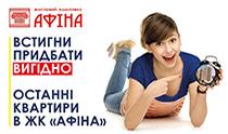 Афина ЖК - Успей купить!