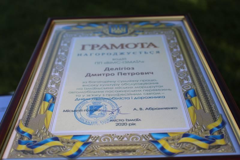 В Измаиле чествовали автомобилистов - Город 24 (ФОТО)