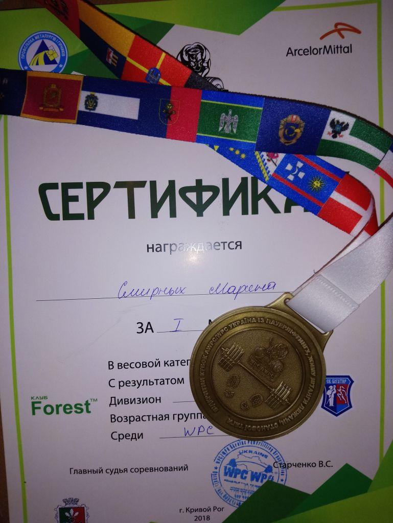 Измаильчанка Марина Смирных – Чемпионка Украины