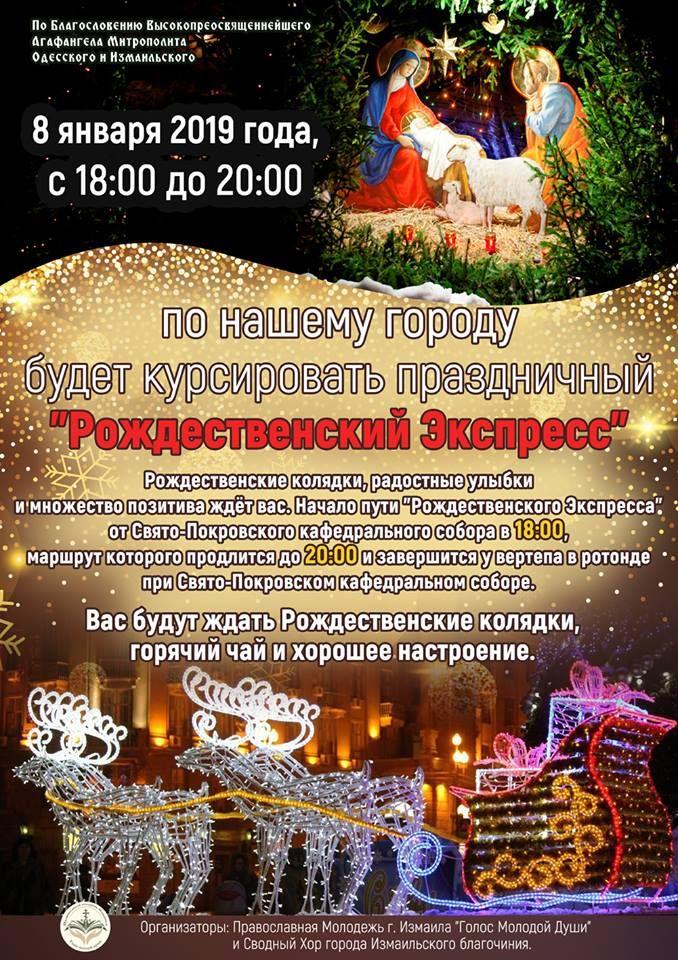 По Измаилу впервые проедет Рождественский экспресс