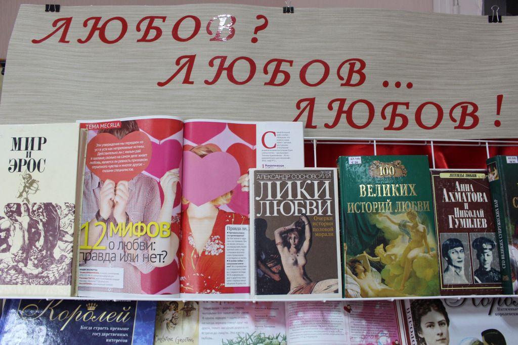 В Измаильской центральной библиотеке говорили о любви (ФОТО)