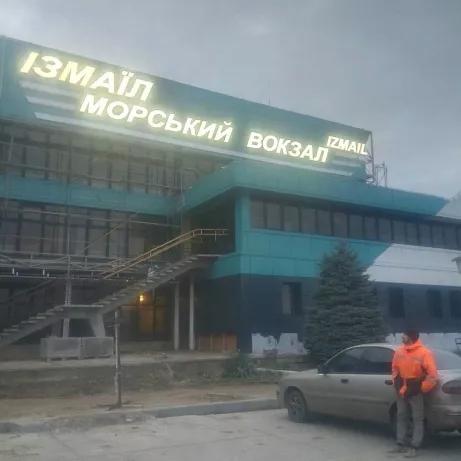 Капремонт Измаильского морского вокзала планируют завершить в апреле