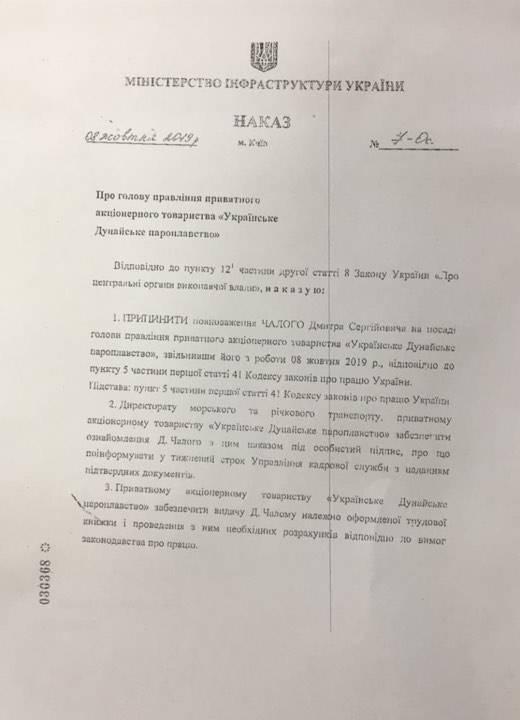 Мининфраструктуры уволило сегодня главу правления Дунайского пароходства Дмитрия Чалого